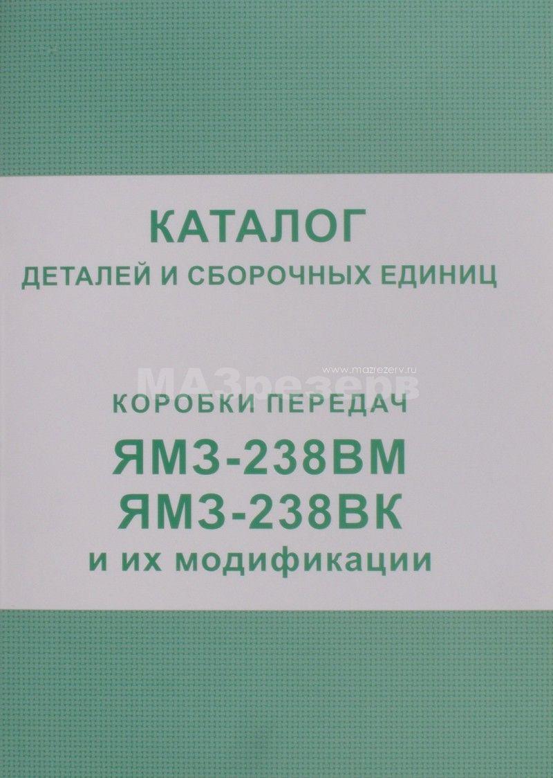 Каталог КПП 238ВМ.