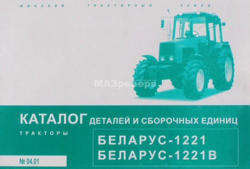 Каталог запчастей для МТЗ-082