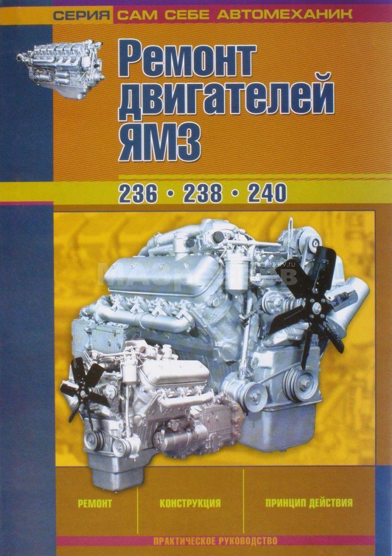 Руководство по ремонту д 240