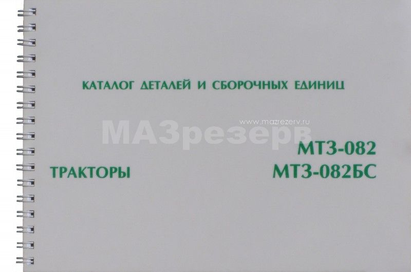 Минитрактор МТЗ 082 - traktoramira.ru